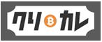 クリカレ(暗号通貨・ビットコイン・ICO・TGE情報)